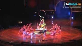 Цирк дю солей в Дубаи. Cirque du soleil in Dubai - Dralion(Всемирно известный канадский цирк - Cirque du soleil на гастролях в Дубаи с программой Dralion - Дралион. Цирк солнца..., 2013-02-08T22:34:40.000Z)
