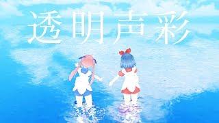 透明声彩 / YuNi by おめがシスターズ