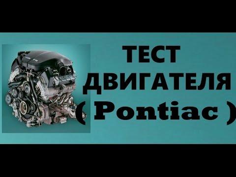 Бу двигатель Pontiac Понтиак 1ZZ(3)  | Где купить?Как выбрать? | ТЕСТ