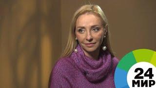 Татьяна Навка: Мне жаль людей, которые не верят в сказку - МИР 24