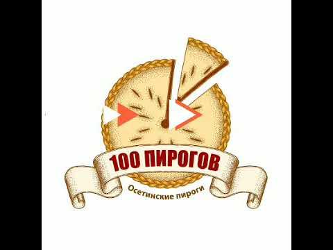 Доставка осетинских пирогов в Саратове! 34-56-69 С пылу- с жару!