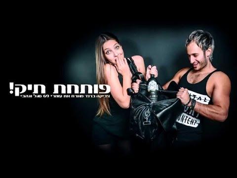 Zvika Brand, MC Chubik - Potahat Tik (Original Mix)