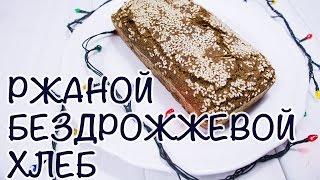 Рецепт ПП / Хлеб ржаной бездрожжевой