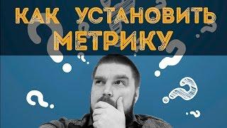 Как установить Яндекс.Метрику на сайт под управлением WordPress? Просто о сложном