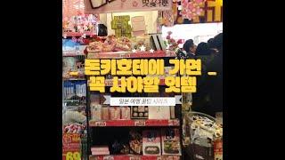 일본 여행으로 돈키호테에 가면 꼭 사야하는 잇템 여행박…