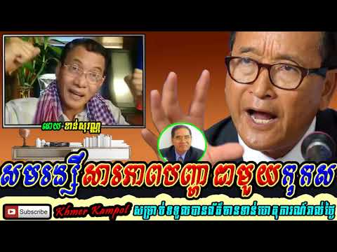 Khan sovan - Sam Rainsy confess about his problem, Khme news today, Cambodia hot news, Breaking