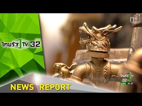 ย้อนหลัง ก๊อกน้ำ 12 นักกษัตรเสริมดวง | 24-04-60 | ชัดข่าวเที่ยง