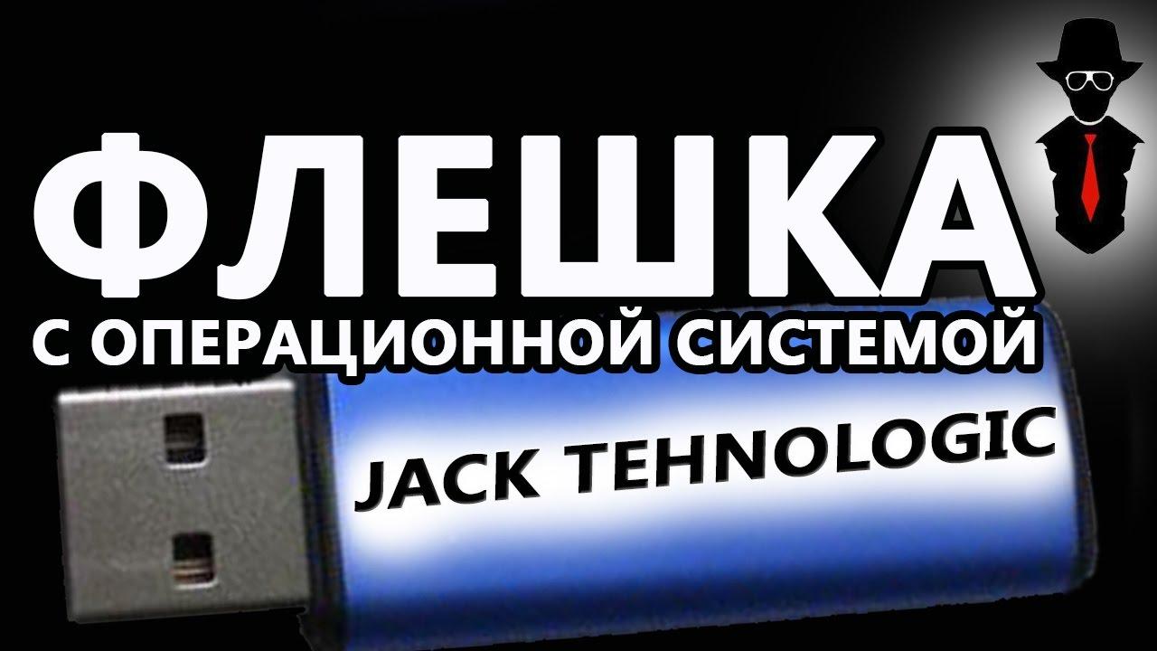 как сделать загрузочную флешку с Alkid Live USB - YouTube