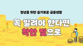 ★이벤트★청년4. '꼭 빌려야 한다면 착한 빚으…