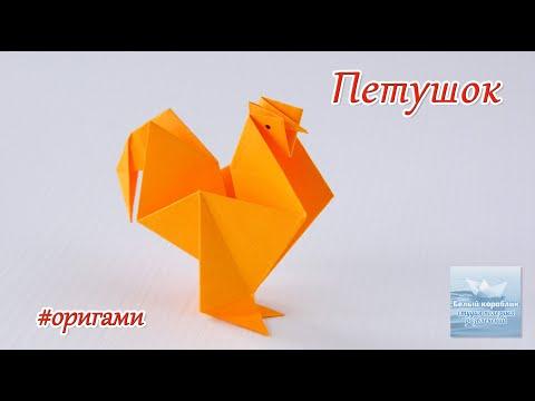 Как сделать петуха из бумаги #оригами How To Make A Rooster Out Of Paper #origami