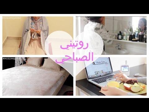 روتيني الصباحي | Muslim Queens AR by Mona