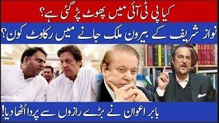Babar Awan unveils the facts behind PTI conflict regarding MNS | 12 November 2019 | 92NewsHD