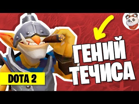 видео: ТРАВОМАН ЗАШЕЛ НА 3000 ММР — top 1 techies dota 2