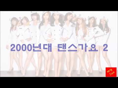 2000년대 댄스곡 모음 2 (K-pop) 2000's Korean Dance Song Collection 2