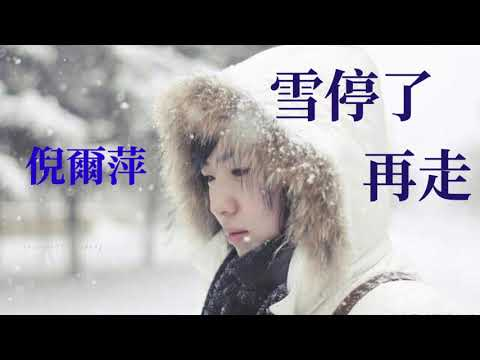 🎶🎶 雪停了再走 🎶🎶  演唱:倪爾萍