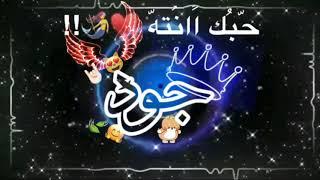 تصميم عله اسم جود اغاني 2020 اغنيه حبني شاشه سوداء