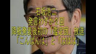 テレビ東京「開運!なんでも鑑定団」が2日、俳優、石坂浩二(74)の...