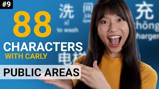 Newbie  | 88 Characters with Carly #9 | Public Areas  | ChinesePod