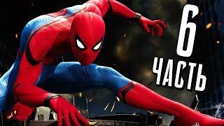 Человек-Паук PS4 Прохождение - Часть 6 - КОСТЮМ СТАРКА
