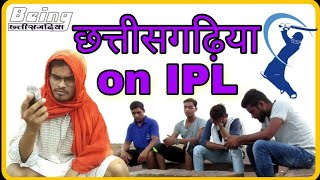 Chhattisgarhiya on IPL || Funny CG Video