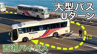 高速道路でUターン!大型観光バス中央分離帯を突抜走行湘南国際マラソン最終関門(39.6km)14:55過ぎ西湘二宮IC2017 12th Shonan International Marathon