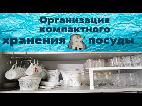 Как компактно хранить посуду