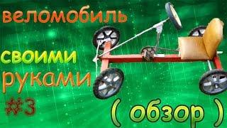 як зробити машину на педалях