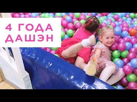 """4 года Дашэн!!! Детский День Рождения в МОТОР БИГ СИТИ ТЦ """"Авиапарк"""" 2019"""