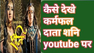 Karmafal daata Shani kaise dekhe | Full episode download | shani