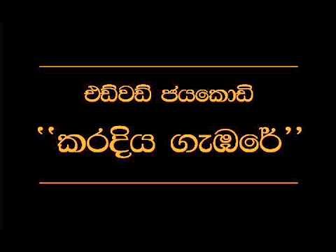 Karadiya Gambare   Edwerd Jayakody