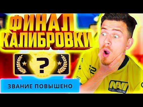 видео: ФИНАЛ КАЛИБРОВКИ ФИФЕРА ! КАКОЕ ЗВАНИЕ Я ПОЛУЧИЛ в КС ГО ? - CS GO #9
