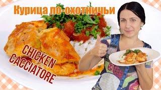 Курица по-охотничьи - куриное филе в томатном соусе / Chicken cacciatore recipe ♡ English subtitles