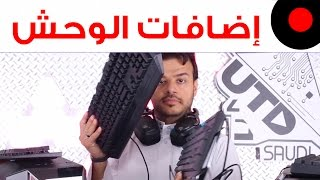 كيبوردات ميكانيكية وكيسات احترافية وشوية ماوسات من Cooler Master و Logitech و kingston