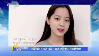 电影频道《青春诗会·春天里的中国》圆满收官 【中国电影报道   20200508】