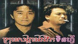 (HD) រឿង:ក្រុមសង្គមងងឹត (ទិនហ្វី) , រឿងចិនវ៉ៃគ្នា ធានាថាល្អមេីល,Chinese movie speak khmer