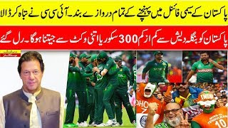 Bad News for pakistan cricket team out of world cup 2019 icc anounce lattest statement pak vs ban