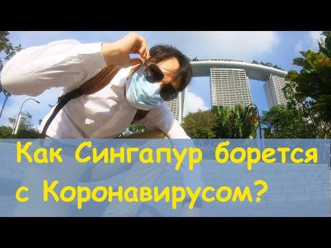 Как Сингапур борется с коронавирусом?