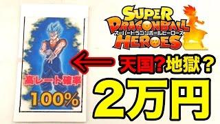 【SDBH】ヤフオクの1個20000円の高級オリパを開封したら予想外の展開に…⁉︎【スーパードラゴンボールヒーローズオリパ開封】 thumbnail
