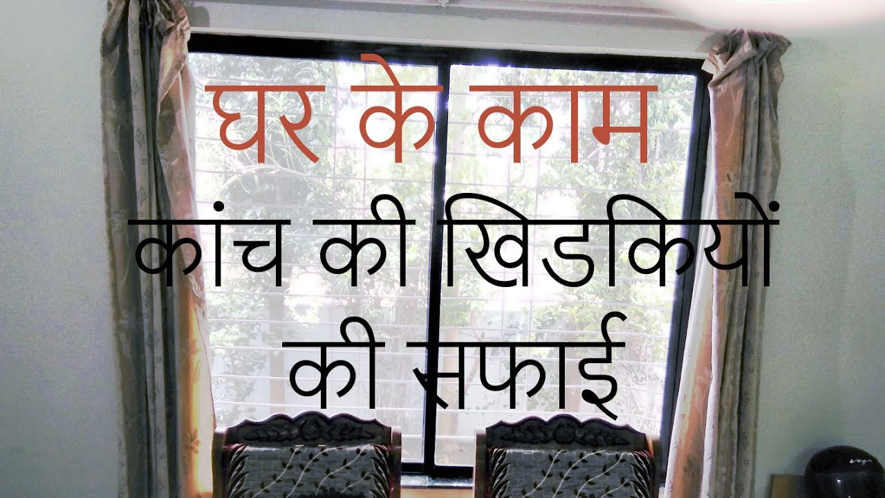 Window Cleaning Hindi