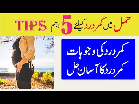 Tips For Back Pain During Pregnancy |Hamal Me Kamar Dard Hona