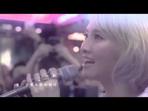 【一千零一次人生】﹣林欣彤Mag Lam Official MV 清晰版