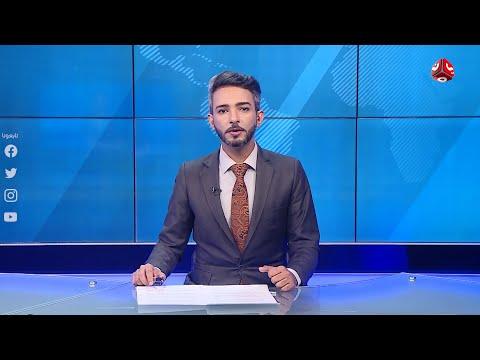 نشرة الاخبار | 19 - 09 - 2020 | تقديم اسامة سلطان | يمن شباب