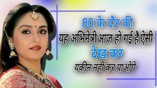 मशहूर अभिनेत्री जया प्रदा की हालत आज हो गई है ऐसी ! jaya prada now