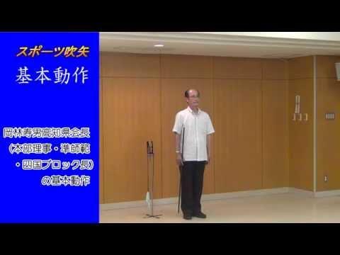 スポーツ吹矢基本動作(園田六段、節田五段、畠五段)   by kroppy215