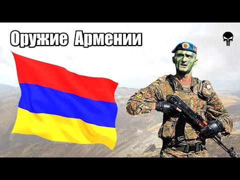 Стрелковое оружие армии Армении