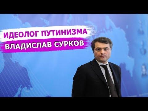 Сурков: Россия будет