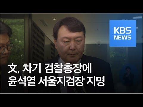문 대통령, 차기 검찰총장 후보에 윤석열 서울중앙지검장 지명 / KBS뉴스(News)