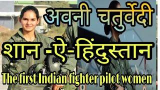 Avni Chaturvedi : The Indian first fighter pilot women, कल्पना चावला से सीखा उड़ना, Who is Avni  ?