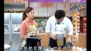 詹姆士食譜教你做蒜香番茄醬拌麵食譜