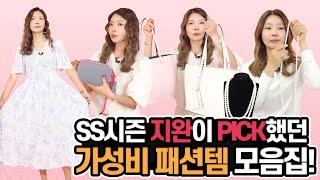 [HotClip] SS시즌 가성비 패션템 모아봤어요! …